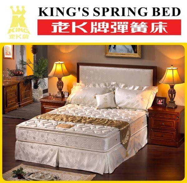 老K牌彈簧床-硬式單舌系列-雙人加大加長床墊-6*7