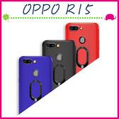 OPPO R15 R15pro 素色鎧甲背蓋 隱型指環保護套 磁吸支架手機殼 全包邊手機套 TPU保護殼 後殼