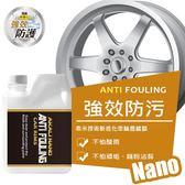 【AKALI】【1000ml 】車鋁輪防污 非車蠟 車輪圈保養 奈米鍍膜 防污易潔 桶裝大容量