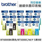Brother 5黑9彩 BT6000BK+BT5000C+M+Y 原廠盒裝墨水 /適用 DCP-T300/DCP-T500W/DCP-T700W/MFC-T800W