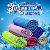【新年鉅惠】毛巾降溫神器速幹冰巾