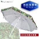 迷彩軍風。雙龍牌超大傘面可轉向海灘傘 釣...