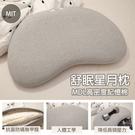 舒眠星月枕 一體成型記憶棉 台灣製 【抗菌防蟎、舒適透氣人體工學、支撐性佳】