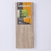 特力屋超厚棚板附托架-淺木色W60