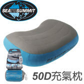 【Sea To Summit 澳洲 50D 充氣枕 藍】STSAPILPRE/充氣枕/吹氣枕/靠枕/飛機枕頭/午睡枕/露營枕★滿額送