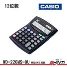 CASIO 卡西歐 WD-220MS-BU 12位數防水防塵計算機 【亮點OA】