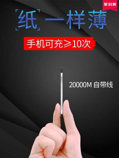超薄款行動電源超大容量自帶線小米便攜式卡片移動電源沖華為手機快充蘋果小巧type-c