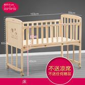 嬰兒床實木無漆寶寶童床新生兒搖籃中床多功能大床拼接 NMS 樂活生活館