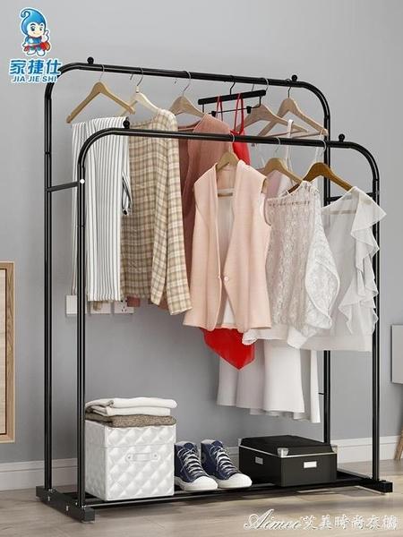 室內衣架落地臥室單雙桿式晾衣桿家用簡易掛衣架涼衣服摺疊曬架子 艾美时尚衣橱 YYS