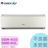 【格力】4.4KW 6-8坪 R410A變頻單冷一對一《GSDR-41CO/I》1級省電 壓縮機10年保固