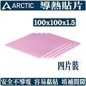 [地瓜球@] Arctic Thermal pad 導熱片 導熱貼片 導熱膠 四片裝 100x100x1.5mm
