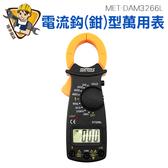 《精準儀錶旗艦店》萬用表火線帶電判別防燒保護電流鉗電流鉗形萬用表MET DAM3266L