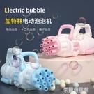 兒童水槍 兒童加特林泡泡器同款泡泡槍全自動泡泡機吹泡泡玩具泡泡水液 快速出貨
