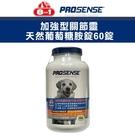 美國8in1 PROSENSE-加強型關節靈 天然葡萄糖胺錠60錠
