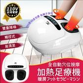 【現貨】足療機 悅步 家用按摩器 按腳部 穴位儀 揉捏加熱 4D全包覆 足底按摩器腳底