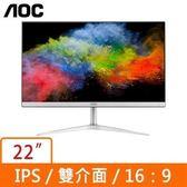 AOC I2289FWHA/BS 21.5吋 IPS液晶顯示器 雙介面含喇叭