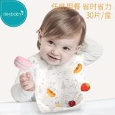 dexbaby一次性圍兜寶寶吃飯口水圍兜嬰兒食飯兜防水兒童圍嘴30片