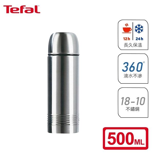 法國特福Tefal  SENATOR 雙真空不鏽鋼保溫瓶 500ML