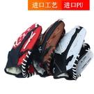 棒球手套9寸10寸11寸成人
