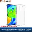 【默肯國際】IN7 紅米Note 9 (6.53吋) 氣囊防摔 透明TPU空壓殼 軟殼 手機保護殼