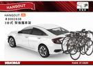 ||MyRack|| YAKIMA HANGOUT 3台式 腳踏車背後攜車架 自行車架 背後架 單車架 #8002638