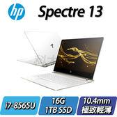 【HP 惠普】HP Spectre Laptop 13-af120TU TW 陶瓷白+玫瑰金◢13吋窄邊框商務筆電 ◣