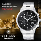 【5年延長保固】CITIZEN AT0490-54E 光動能 CITIZEN