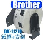(支架+紙捲) 1入裝 副廠 DK-11218 Brother 標籤帶 圓形 24mm x24mm x1000R 標籤機