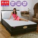【床的世界】美國首品經典獨立筒床墊 S3 - 單人