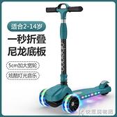 滑板車兒童2-3-6-8歲三輪閃光男女孩滑滑車寶寶可升降溜溜車玩具 快意購物網