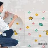 墻紙自粘卡通3d立體墻貼裝飾臥室墻裙泡沫磚壁紙【時尚大衣櫥】