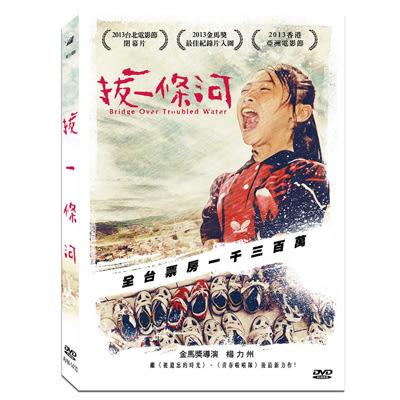 拔一條河 DVD 2013金馬獎最佳紀錄片入圍