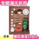 【10包入】日本 蘑菇濃湯 蘑菇 香菇 即時沖泡 沖泡 沖泡食品 宵夜 辦公室 團購 湯品【小福部屋】