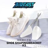 鞋撐擴鞋器撐鞋器防皺修復空軍一號防變形定型可調節球鞋護盾 YXS交換禮物