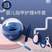 嬰兒指甲剪套裝寶寶指甲剪刀新生兒專用防夾肉指甲鉗用品嬰幼兒童 交換禮物