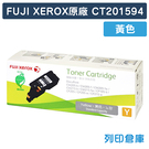 原廠碳粉匣 FUJI XEROX 黃色 CT201594 (1.4K)/ CP205 /適用 富士全錄 CM205b/CM205f/CM215b/CM215fw/CP105b/CP205/CP215w