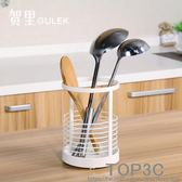 賀里GULEK小清新鐵藝刀叉筷子筒 廚房用品瀝水儲物收納架餐具籠「Top3c」