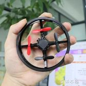 耐摔迷你無人機圓環四軸飛行器航拍定高小遙控飛機直升機男孩玩具igo  蓓娜衣都