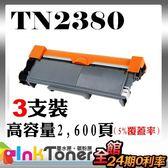 BROTHER TN-2380 相容碳粉匣(黑色)三支裝【適用】MFC-L2700D/L2700DW/L2365DW/L2740DW/L2540DW/L2320D