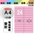 longder 龍德 電腦標籤紙 24格 LD-884-R-A 粉紅色 105張  影印 雷射 噴墨 三用 標籤 出貨 貼紙