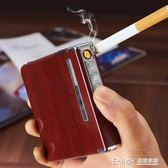 裝煙盒20支帶打火機一體便攜煙盒創意男士防風火機充電電子點煙器 溫暖享家