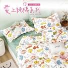 Artis台灣製-精梳純棉 單人床包 -濱紛海洋二件組