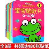 寶寶貼紙書 早教書0-3-4-5-6-7歲幼兒童動腦貼貼畫粘貼貼紙卡通益智玩具【概念3C旗艦店 】