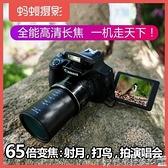高清照相機PowerShotSX60HS高清旅遊攝影數碼照相機LX 爾碩 交換禮物