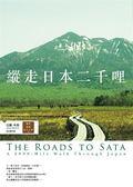 (二手書)縱走日本二千哩