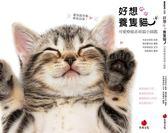 好想養隻貓:可愛療癒系萌貓小圖鑑