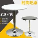 桌椅桌子白色圓桌桌時尚雞尾酒和方桌酒吧台簡約吧椅升降黑色吧台 YDL
