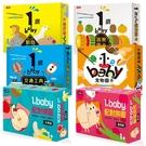 1歲Baby視覺圖卡+配對拼圖(共6種)
