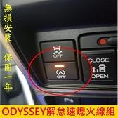 HONDA本田【Odyssey解怠速熄火線組】15-20年奧德賽 專用線材 怠速熄火裝置 解除A怠速 停車不熄火