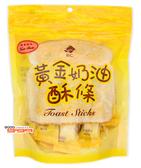 【吉嘉食品】黃金奶油酥條(蜂蜜) 每包120公克 {581912}[#1]